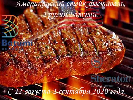 Фестиваль стейков