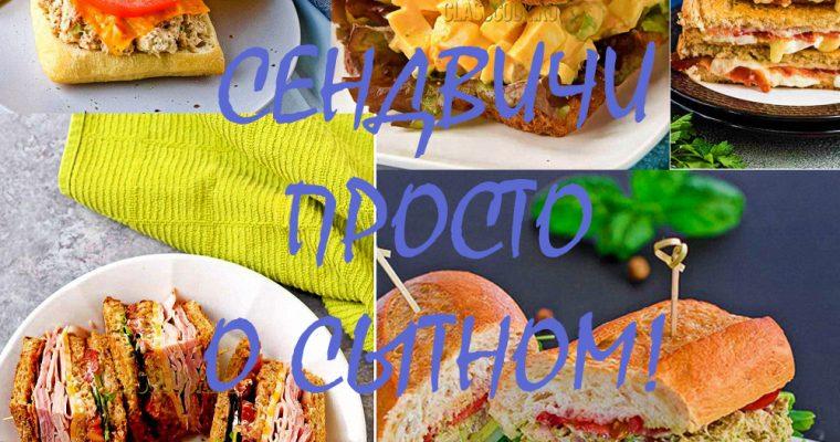 Сэндвич, просто о вкусном!