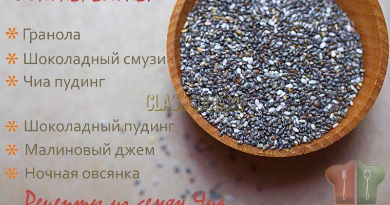 Рецепты из семян чиа.